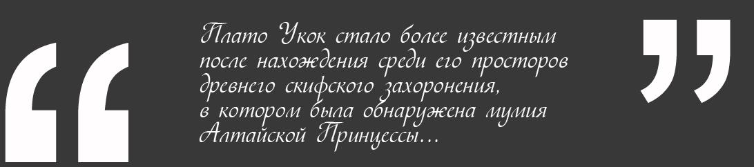 plato-ukok-35632