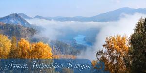 Алтай. Бирюзовая Катунь (66078)