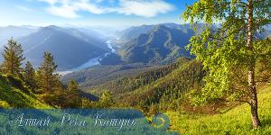 Алтай. Река Катунь (66087)