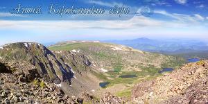 Алтай. Каракольские озера (66089)
