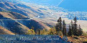 Алтай. Перевал Чике-Таман (66091)