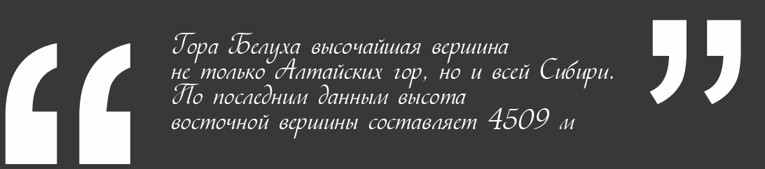gora-beluha-5728