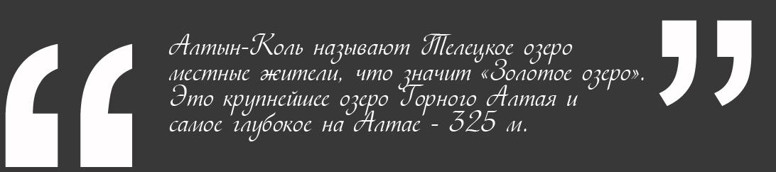 teleckoe-ozero-3