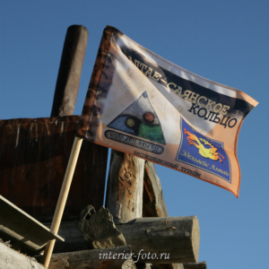 Флаг экспедиции Алтае-Саянское кольцо на Бугузуне