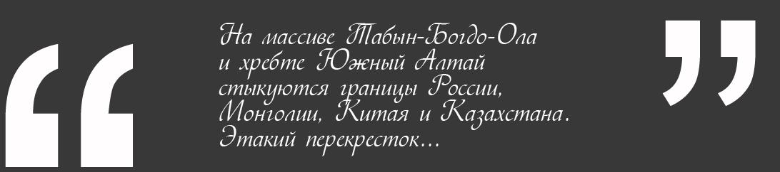 plato-ukok-35634