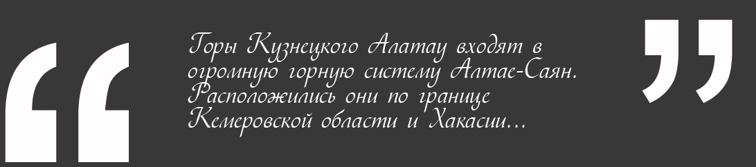 kuzneckij-alatau-44597