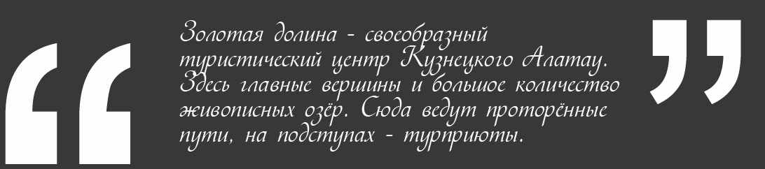 kuzneckij-alatau-44598